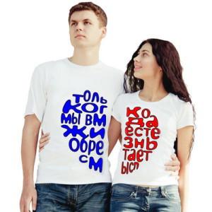 Парные футболки не просто одежда