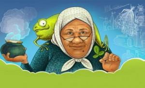 Бабушки – знахарки